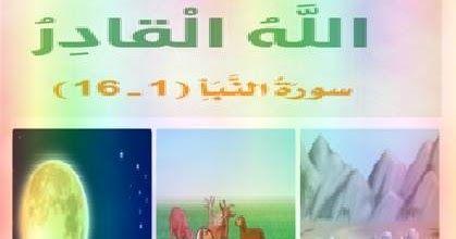 متابعى موقع مدرسة الإمارات ننشر لكم حلول درس سورة النبأ الله القادر مادة التربية الاسلامية للصف الخامس الفصل الدراسى الثالث 2019 وفقا لمنا Answers School Grade