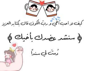 Pin By Wssila On الحمدالله الذي انعمنا بدين الاسلام Image Sharing We Heart It Find Image