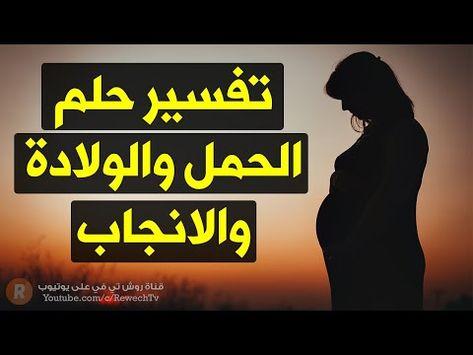 تفسير حلم الحمل والولادة والانجاب ماذا تعني رؤية الحمل أو الولادة في المنام سلسلة تفسير الأحلام Youtube In 2021