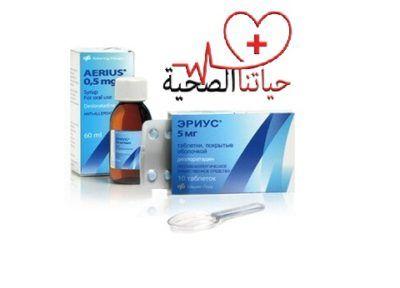 إيريوس شراب لعلاج احتقان الانف واعراض الحساسية Toothpaste Healthy Life Life