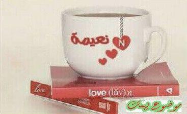 معنى اسم نعيمة في اللغة العربية اسماء بنات موضوع يهمك Mugs Glassware Tableware