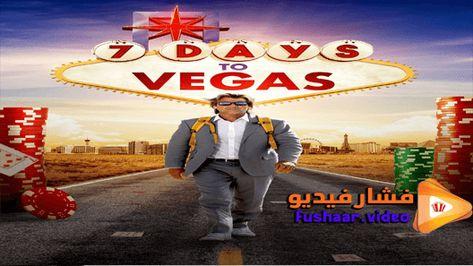 مشاهدة فيلم 7 Days To Vegas 2019 مترجم Movies Movie Posters Poster