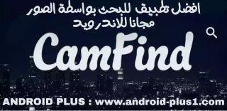 تحميل برنامج البحث بالصور Camfind اخر اصدار مجانا للاندرويد Company Logo Android Apps Tech Company Logos