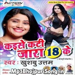 Pin On Bhojpuri Song