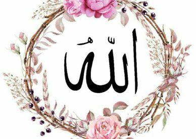 صور جميلة أحلى صور الله عالم الصور Pola Bunga Seni Kaligrafi Poster Bunga