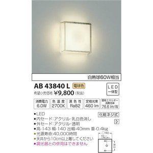 コイズミ照明 照明器具 Led薄型ブラケットライト 白熱球60w相当 電球色 非調光 Ab43840l コイズミ照明 照明器具 電球