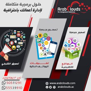 Arabcloudsac شركة عرب كلاودز أفضل خدمات التسويق الالكتروني في الكويت طرق تسويق الكتروني فعالة في الكويت Blog Posts Tablet Blog