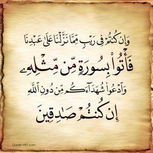 Quran Hd 017080 وقل رب أدخلني مدخل صدق وأخرجني مخرج صدق Quran Hd Quran Koran Eger