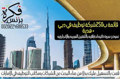 دليل شركات التوظيف في دبي بالاضافه الي هديه فكرة بزنس Ideabz فكرة بزنس Ideabz Weather Blog Posts