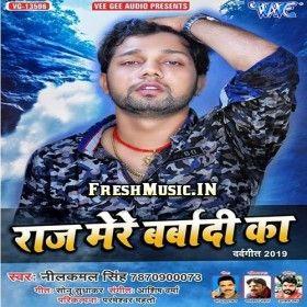 Raj Mere Barbadi Ka Neelkamal Singh 2019 Mp3 Songs Mp3 Song Songs Mp3 Song Download