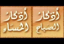 فضل قراءة اذكار الصباح والمساء يوميا Arabic Calligraphy