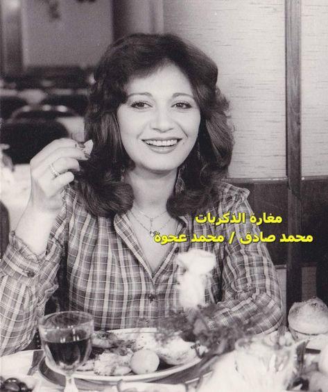 Pin By أحمد بدر On مديحه كامل Beauty Beloved Olds