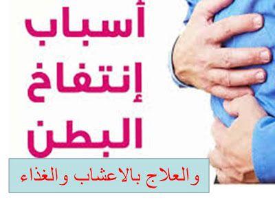 النفاخ غازات البطن الاسباب والعلاج بالاعشاب والغذاء Herbal Treatment Herbalism Treatment