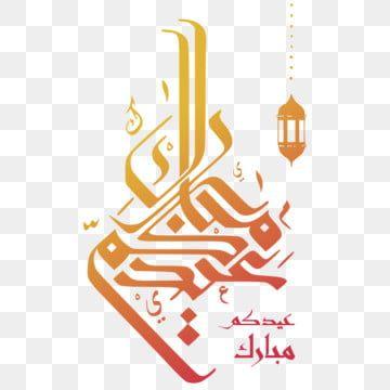 Eid Mubarak Vector Eid Mubarak Eid Eid Al Fitr Png And Vector With Transparent Background For Free Download Eid Mubarak Vector Eid Mubarak Background Happy Eid Al Adha
