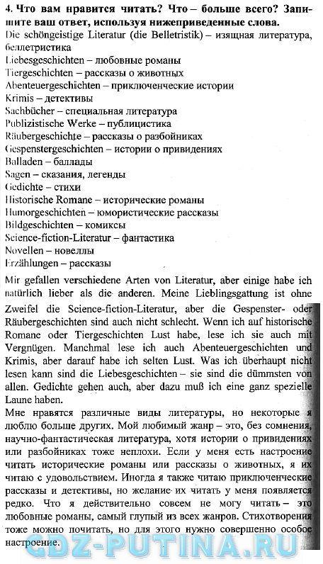 Гдз по немецкому языку 8 класс зверлова
