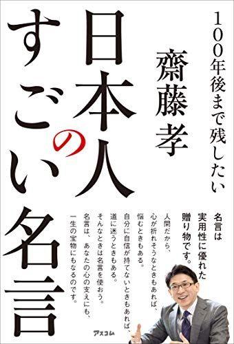 ダウンロード 100年後まで残したい 日本人のすごい名言 無料 齋藤孝