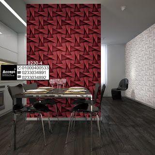ورق حائط لغرف النوم ورق جدران للمجالس احدث ورق حائط مودرن Chair Barcelona Chair Home Decor