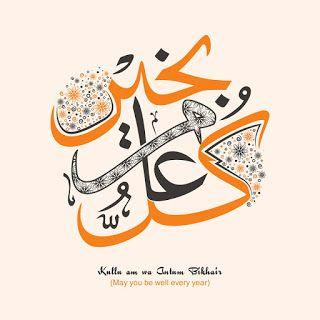 كل عام وانتم بخير 2021 صور معايدة بكل المناسبات 1442 Eid Cards Calligraphy Banner