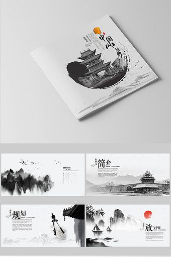 Ink Watercolor Chinese Style Brochure Cover Design Pikbest