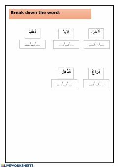 Work Sheet Language Arabic Grade Level 3 School Subject لغة عربية Main Content حلل Other Content Arabic Alphabet For Kids Learning Arabic Alphabet For Kids