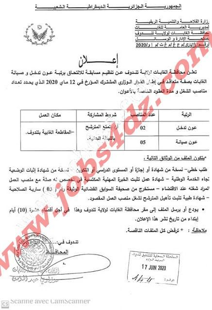 Pin On جديد التوظيف الجزائر