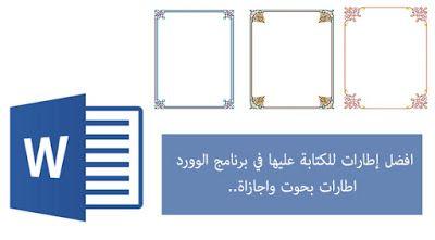 افضل إطارات للكتابة عليها في برنامج الوورد اطارات بحوت واجازاة Borders For Paper Tech Company Logos Ibm Logo