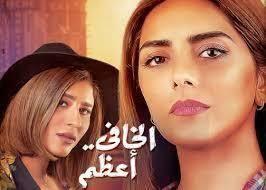 المسلسل الخليجي الخافي أعظم الحلقة الأولى 1 كاملة أون لاين