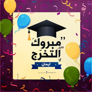 صور تخرج 2021 رمزيات مبروك التخرج Graduation Images Graduation Stickers Graduation Decorations