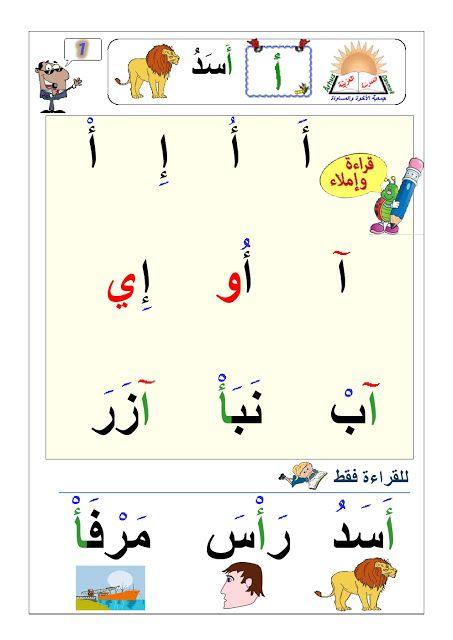 كتاب تعليمي رائع لجميع الأحرف الأبجدية نسخة Pdf من الكتاب جاهزه للطباعه Teach Arabic Kindergarten Teaching