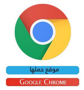 تحميل برنامج متصفح جوجل كروم Download Google Chrome 2020 للكمبيوتر والاندرويد والايفون والبلاك بيري Google Chrome School Logos Tech Logos