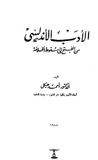 الأدب الأندلسي من الفتح إلى سقوط الخلافة أحمد هيكل Pdf Books