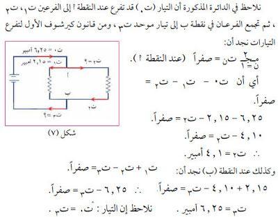 مسائل على قانون كيرشوف الأول للتيار وإجاباتها Chart Math Math Equations