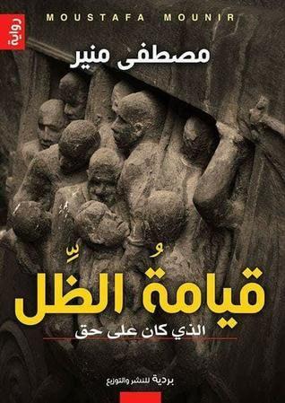 عالم تاني Books Movie Posters Poster
