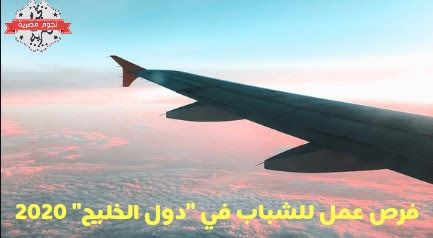 فرص عمل للشباب في دول الخليج 2020 Airplane View Scenes Views