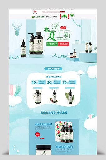 Cosmetics Home Skincare Products Home Mask Petal Skin Taobao Home Tmall Home Design Brand Home Branding Design Ecommerce Cosmetics Banner