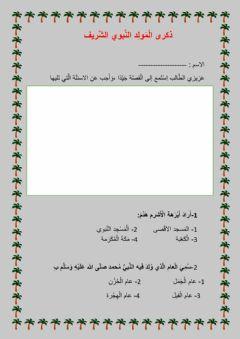 فهم المسموع المولد النبوي Language Arabic Grade Level 2 School Subject اللغة العربية Main Content الل Arabic Alphabet For Kids Alphabet For Kids Worksheets