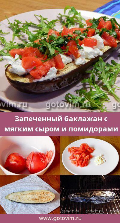 рецепт запеченный баклажан
