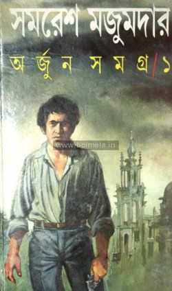 Arjun Samagra 1 Kamsutra Book Detective Books Books