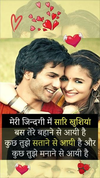 Heart Touching Hindi Love Quotes Funny Quotes In Hindi Hindi Quotes Funny Quotes