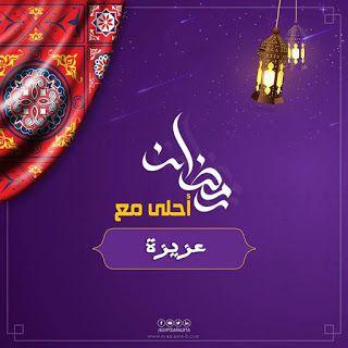 الآن صور رمضان احلى مع اسمك 2020 وجميع الاسماء Ramadan Decorations Ramadan Neon Signs