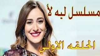 مسلسل ليه لأ الحلقة الأولى 1 بطولة أمينة خليل Leh La Hlqa 1 Lolo Series