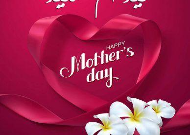 صور عيد أم سعيد 2020 عالم الصور Happy Mothers Day Images Mothers Day Images Happy Mothers Day