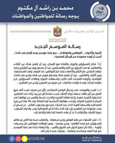 محمد بن راشد الإخوة والأخوات المواطنين والمواطنات مع بداية موسم جديد للعمل والانجاز في بلادنا أحبب Social Security Card United Arab Emirates The Unit