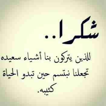 رسالة شكر لأحلى خوات عزيزات على قلبي زاكي Arabic Words Calligraphy Words