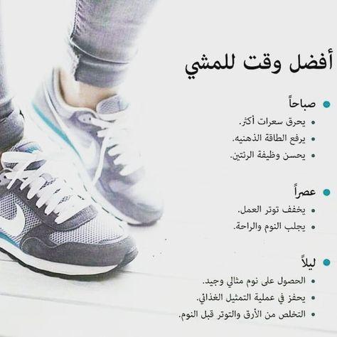 يوصي الخبراء بالمشي ساعة يوميا على الأقل وذلك لضمان صحة الجسم وإبقائه متينا خاليا من الأمراض حيث إن ممارسة الإنسان لرياضة المش Nike Free Sneakers Nike Sneakers