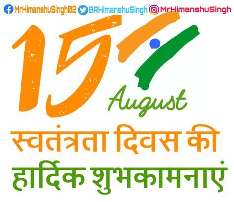 #जिस #देश में #पैदा हुए हो #तुम, उस #देश के अगर तुम #भक्त नहीं नहीं #पिया #दूध #माँ का #तुमने और #बाप का तुम में #रक्त नहीं…।  #वन्देमातरम !! #स्वतंत्रता_दिवस #मुबारक हो !!  #MrHimanshuSingh #IndependenceDay #IndependenceDay2019  #73rdIndependenceDay #IndependenceDayIndia   #स्वतंत्रतादिवस