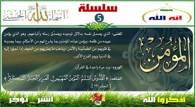 سلسلة حلقات اسماء الله الحسنى المؤمن Blog Blog Posts Incoming Call Screenshot