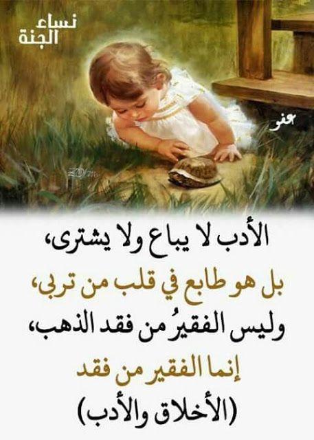 خلفيات مكتوب عليها كلام قوي وحكم مميزة Magic Words Arabic Quotes Words