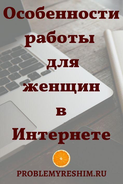 заработок в интернете домашние работы