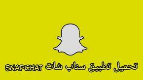 مدونة العالم الالكتروني تحميل تطبيق سناب شات Snapchat Apk أخر إصدار 2021 ل Snapchat